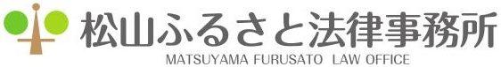 松山ふるさと法律事務所|愛媛県松山市の弁護士